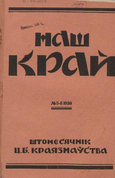 n_5-6_1930.pdf