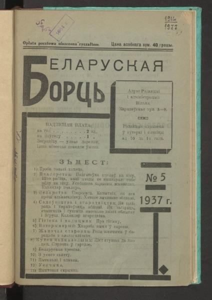 19in1977_1937_n_5.pdf