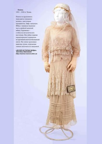 Платье из кружевного тюля.jpg
