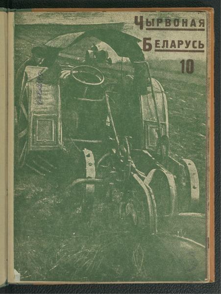 3ok242_1932_n_10.pdf