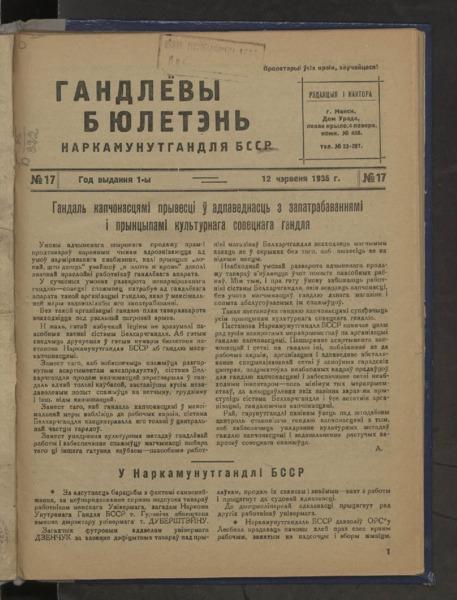 3ok10481_1935_n_17.pdf