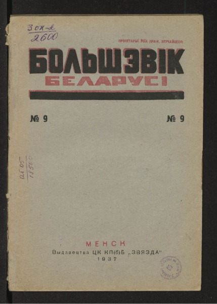 3ok2600_1937_n_9.pdf