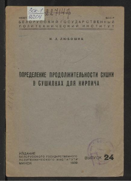 3ok9204_1939_n_24.pdf
