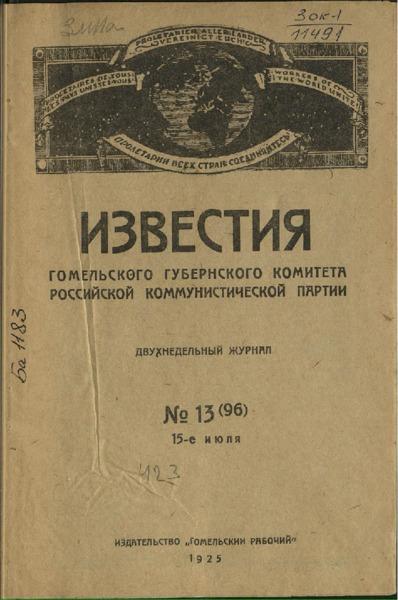 3ok11491_1925_n_13.pdf