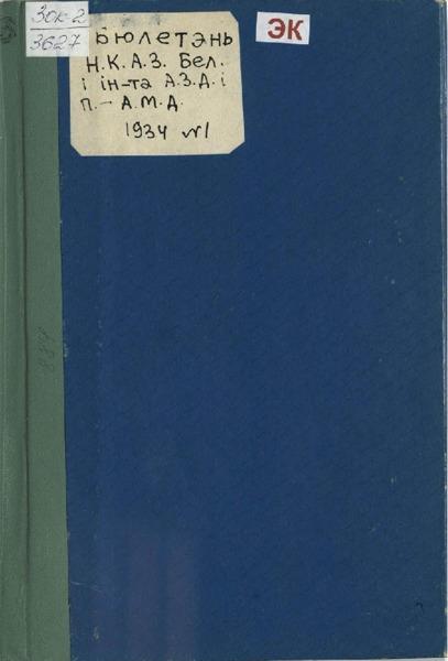 3ok3627_1934_n_1.pdf