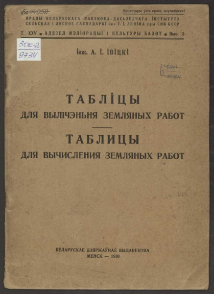 3ok9734_1930_t_25_v_3.pdf