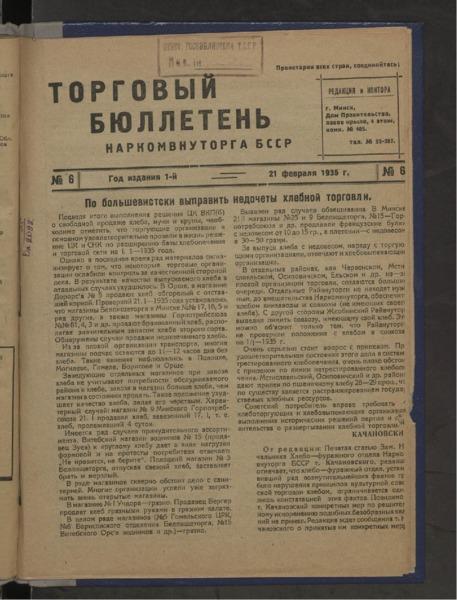 3ok10481_1935_n_6.pdf