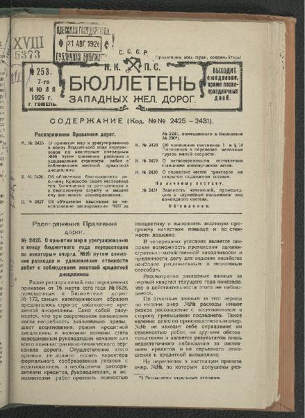 3ok10383_1926_n_253.pdf