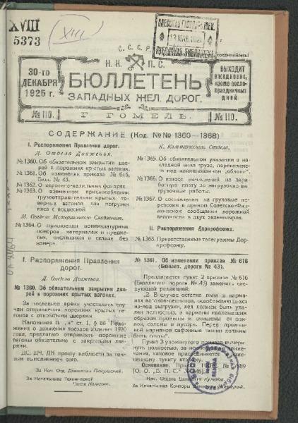 3ok10383_n_110_1925.pdf