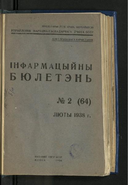 3ok10618_1938_n_2.pdf