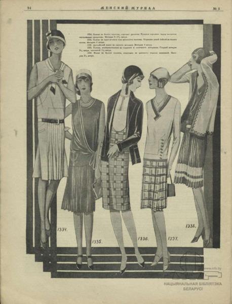 Женская и детская мода n_5_1929_WM.pdf