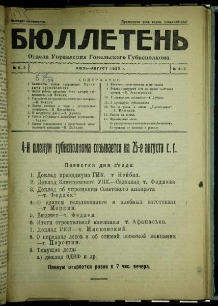 3ok10437_1923_n_6-7.pdf