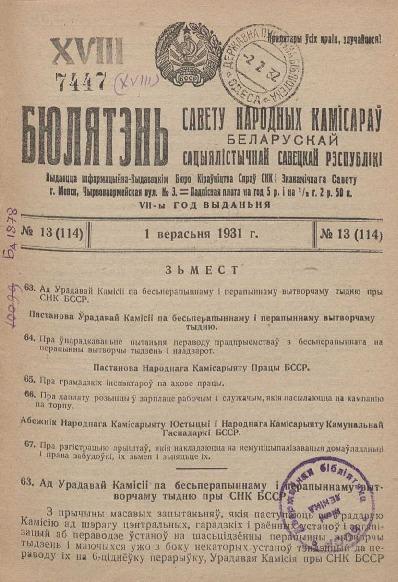 n_13_1931.pdf