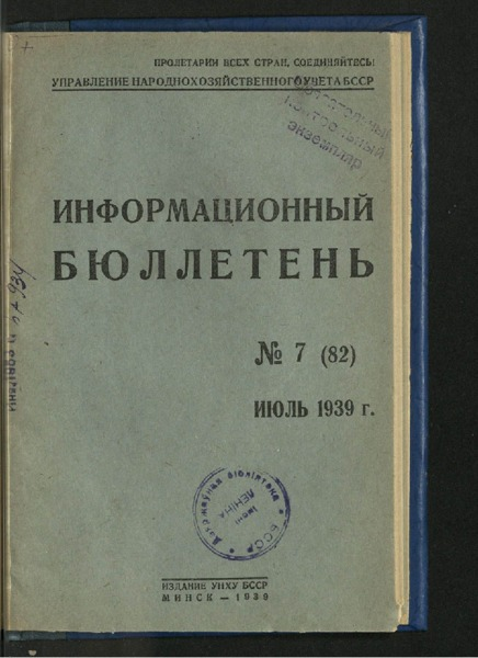 3ok10618_1939_n_7.pdf