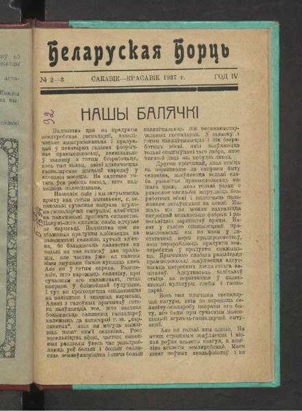 19in1977_1937_n_2-3.pdf
