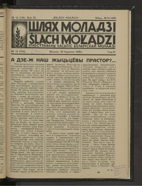 19in2726_1939_n_12.pdf