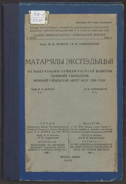 3ok9734_1929_t_28_v_2.pdf