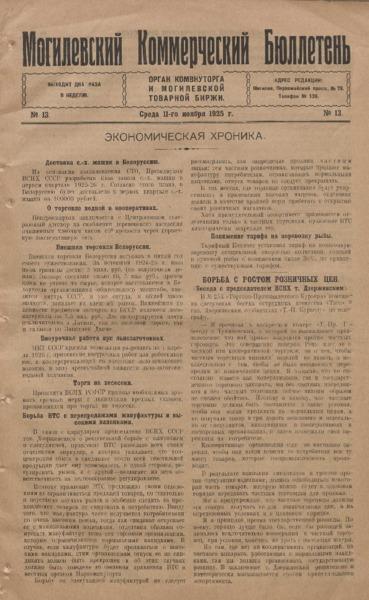 n_13_1925.pdf