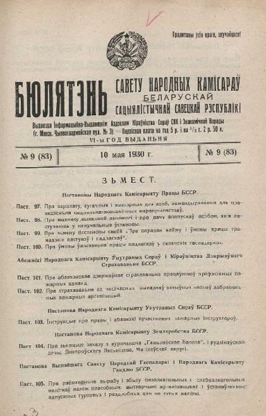 n_9_1930.pdf
