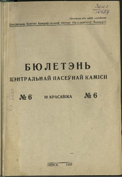 3ok10369_1933_n_6.pdf