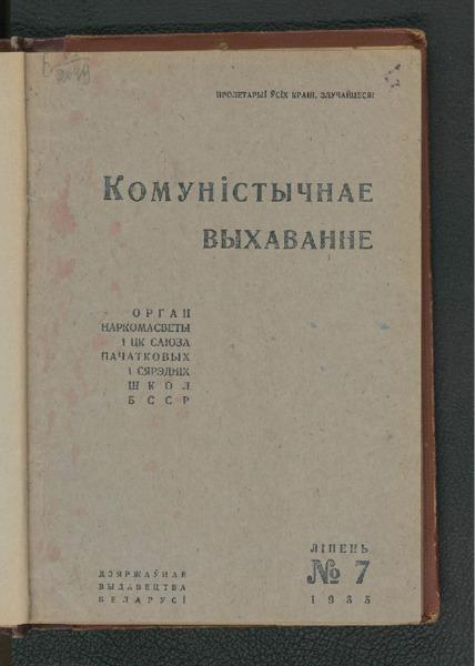 3ok1420_1935_n_7.pdf