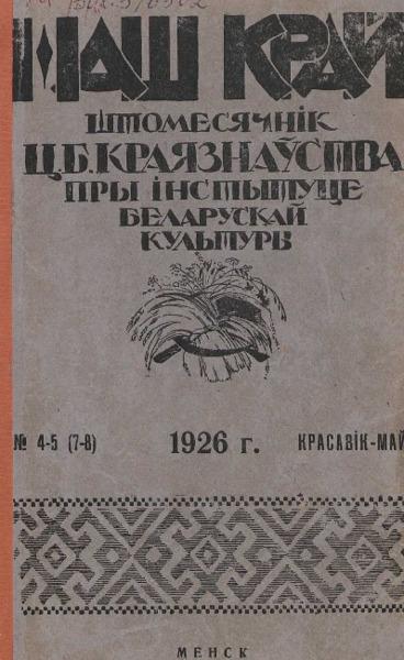 n_4-5_1926.pdf
