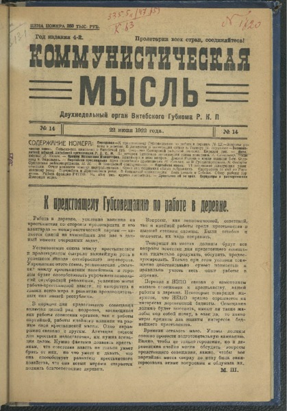 3ok9654_1922_14.pdf