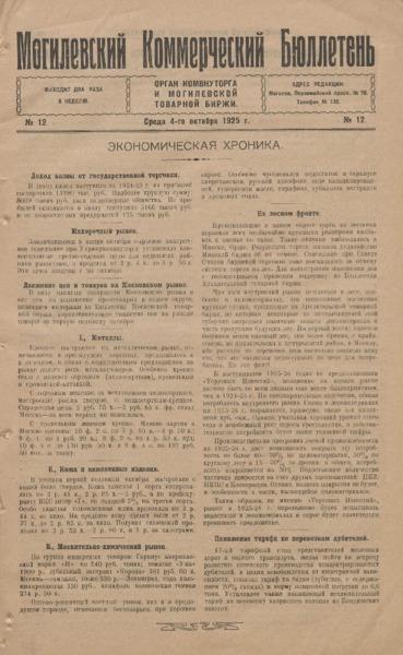 n_12_1925.pdf