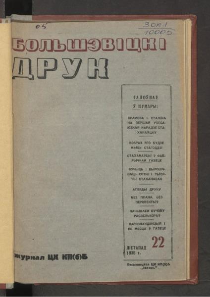 3ok10005_1935_n_22.pdf