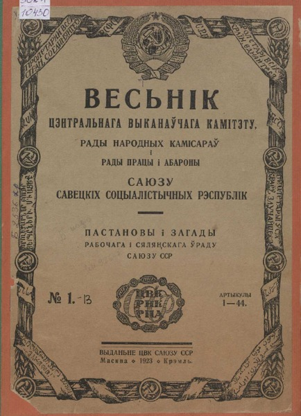1923_n_1.pdf