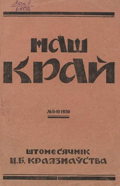 n_9-10_1930.pdf