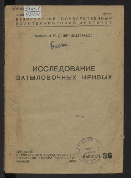 3ok9204_1939_n_36.pdf