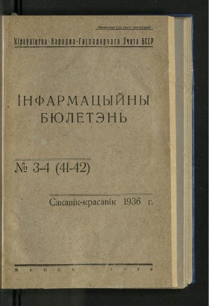 3ok10618_1936_n_3-4.pdf