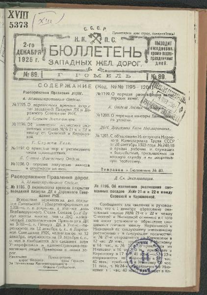 3ok10383_n_89_1925.pdf