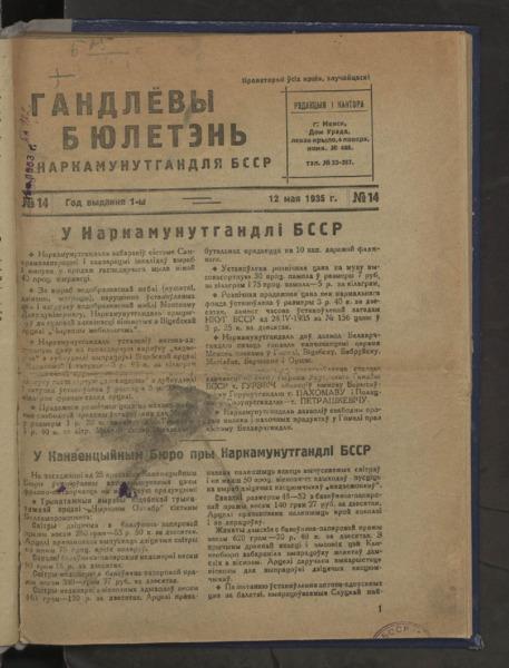 3ok10481_1935_n_14.pdf