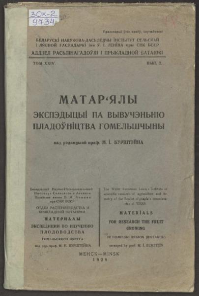 3ok9734_1929_t_24_v_2.pdf