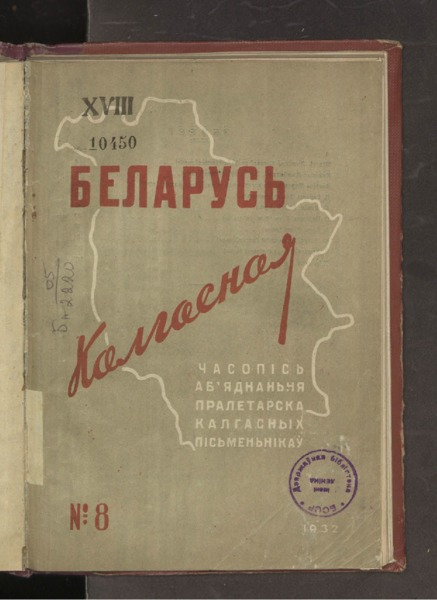 3ok10011_1932_n_8.pdf
