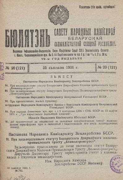 n_20_1931.pdf