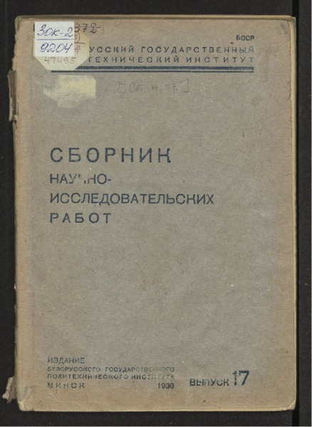 3ok9204_1938_n_17.pdf