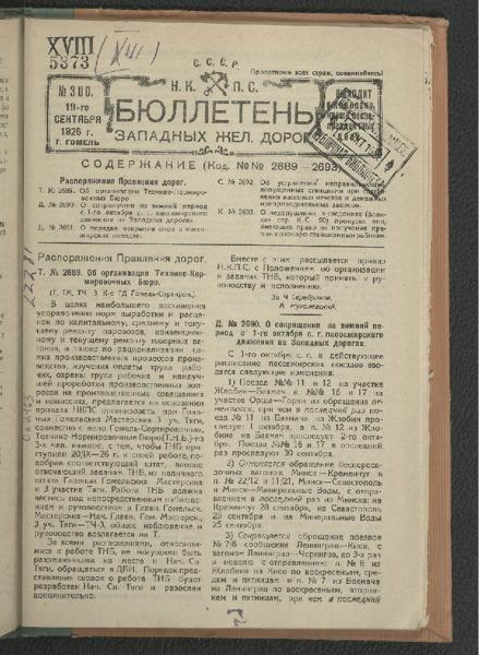 3ok10383_1926_n_300.pdf