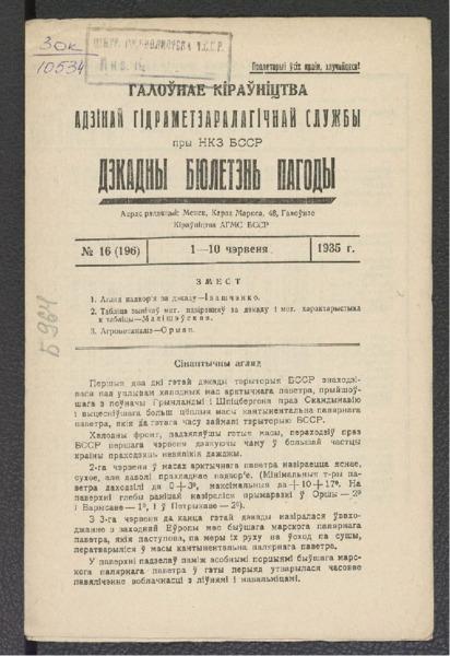 3ok10534_1935_n_16.pdf