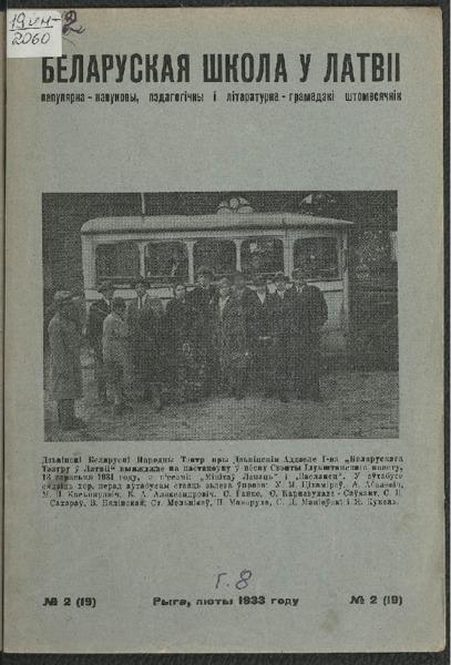 19in2060_1933_2.pdf