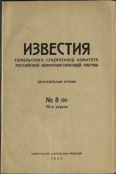 3ok11491_1925_n_8.pdf