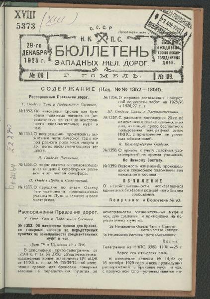 3ok10383_n_109_1925.pdf