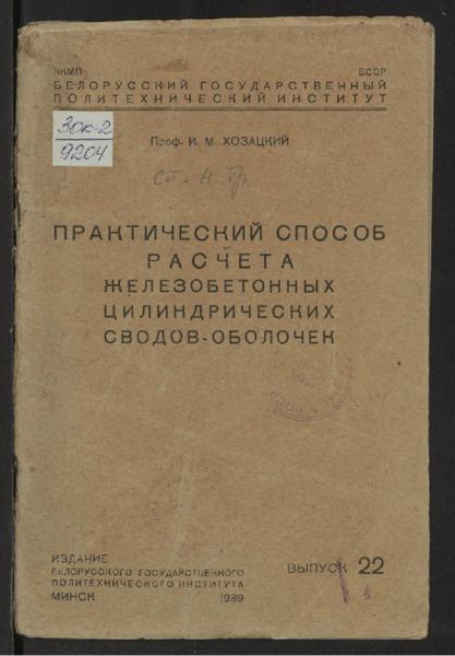 3ok9204_1939_n_22.pdf