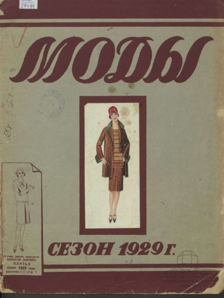 3ok29491_1929_9 моды_WM.pdf