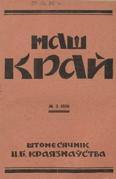 n_3_1930.pdf