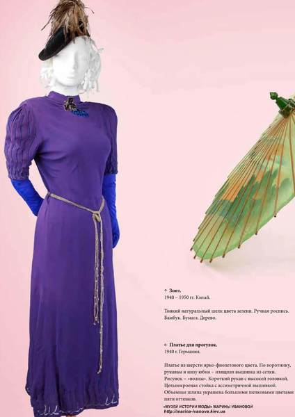 Зонт. Платье для прогулок.jpg