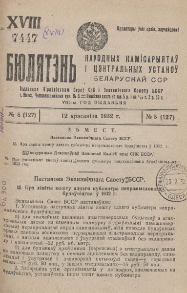 n_5_1932.pdf
