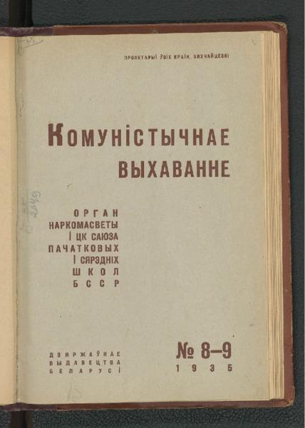 3ok1420_1935_n_8-9.pdf